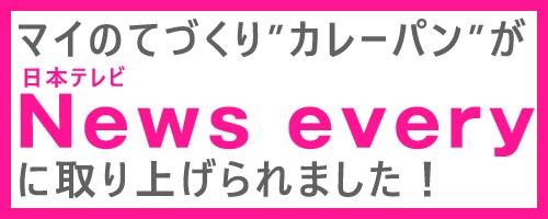 マイのてづくりカレーパンが日本テレビNews everyに取り上げられました!